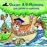 Аудиокниги для детей и взрослых на русском и узбекском языках